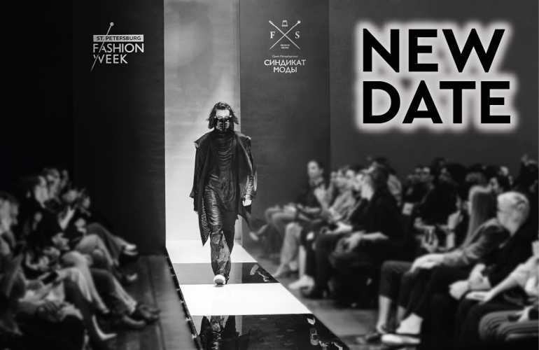 Перенос дат сезона St. Petersburg Fashion Week